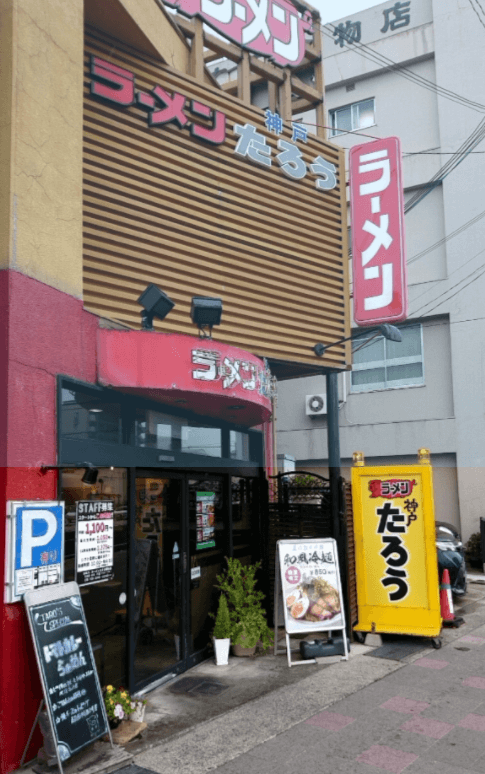 ラーメンたろう明石店焼き豚丼セット食レポ&メニュー(閉店情報)