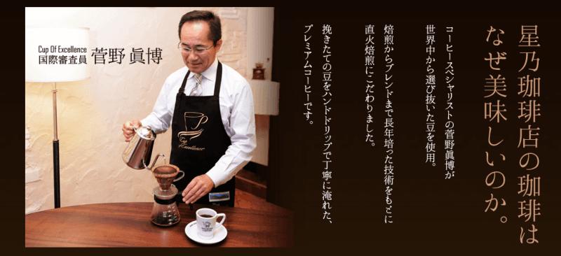 【 星乃珈琲西明石店】モーニングが超お得なカフェでおすすめです!