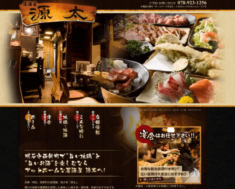 【明石のグルメ】「居酒屋 源太」ランチメニューのカツ丼は最高!
