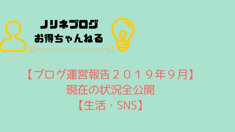 【ブログ運営報告2019年9月】現在の状況全公開【生活・SNS】