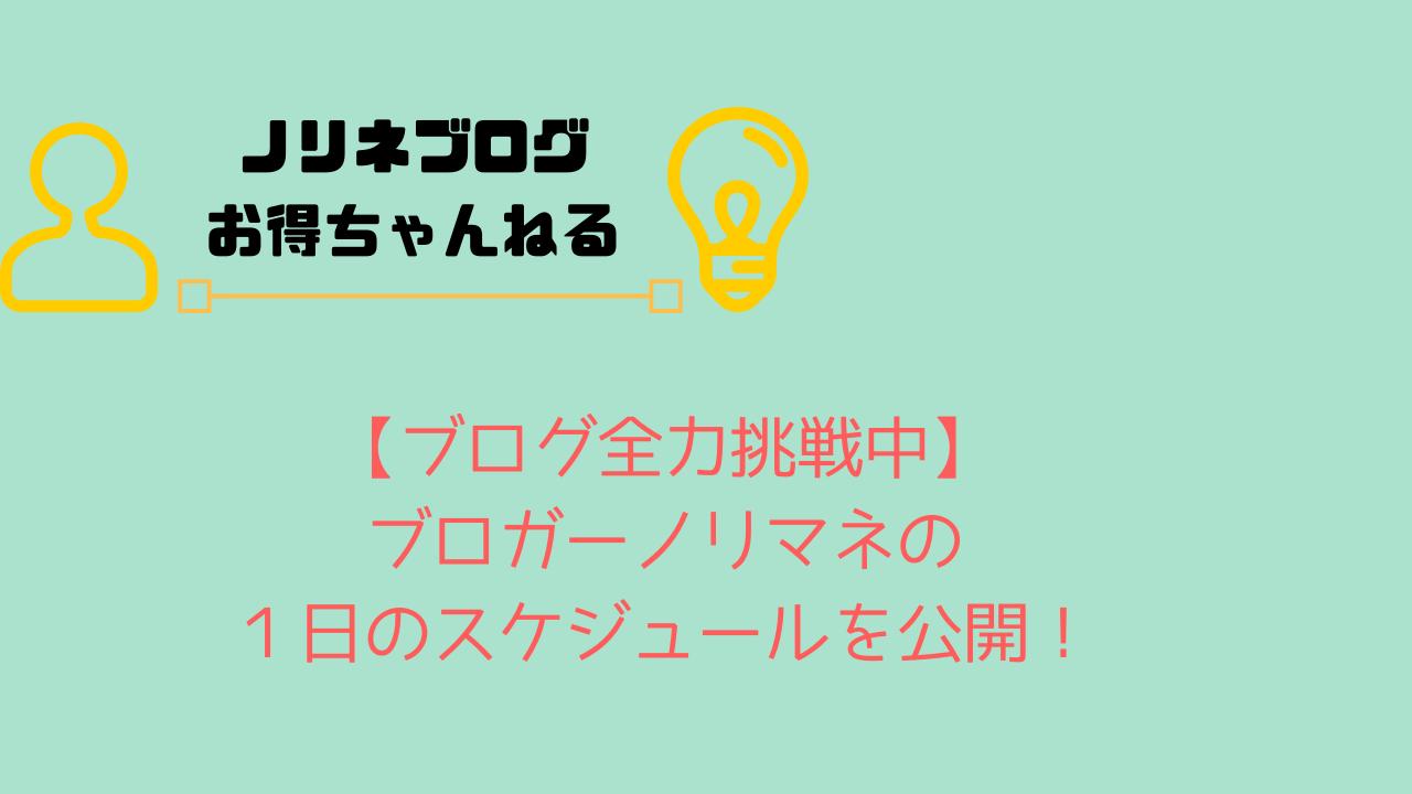 【ブログ全力挑戦中】ブロガーノリマネの1日のスケジュールを公開!