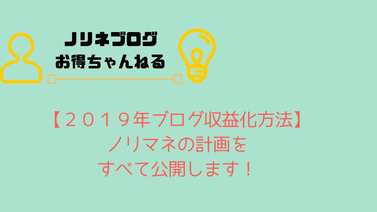 【2019年ブログ収益化方法】ノリマネの計画をすべて公開します!