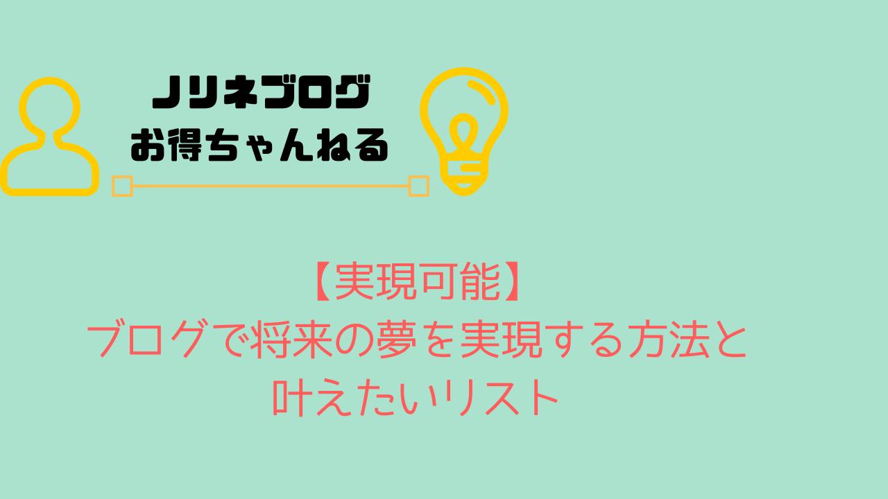 【実現可能】ブログで将来の夢を実現する方法と叶えたいリスト