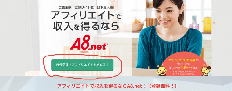 【A8.netのはじめ方】登録〜広告の貼り方まで詳しく説明します