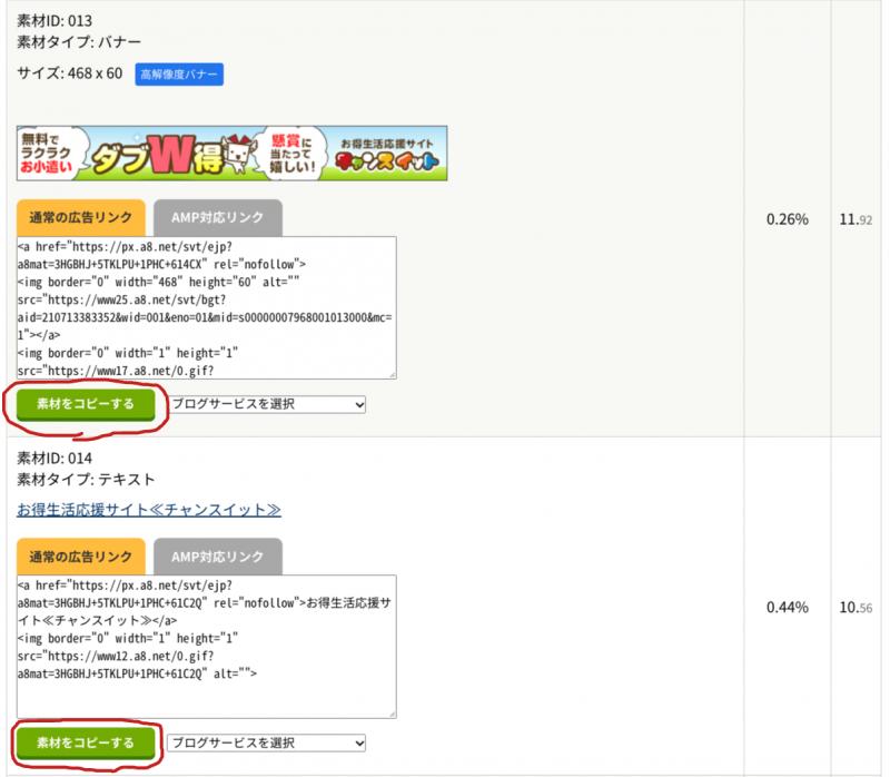 A8.net広告の貼り方をめっちゃ詳しく(画像付き)で説明します