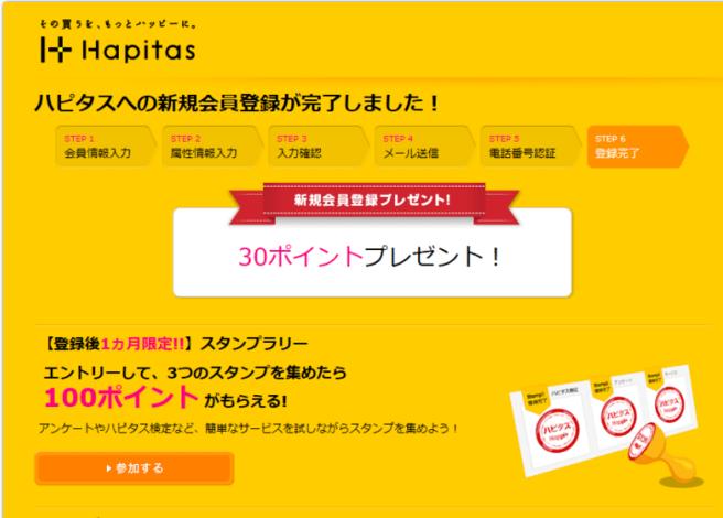 【画像付き】ハピタスの新規登録方法をわかりやすく説明します!