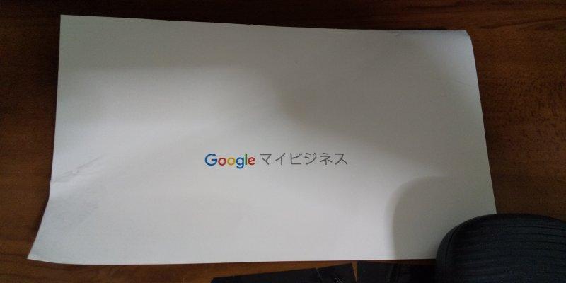 Googleマイビジネスはブログ運営にメリットがあるか考察します